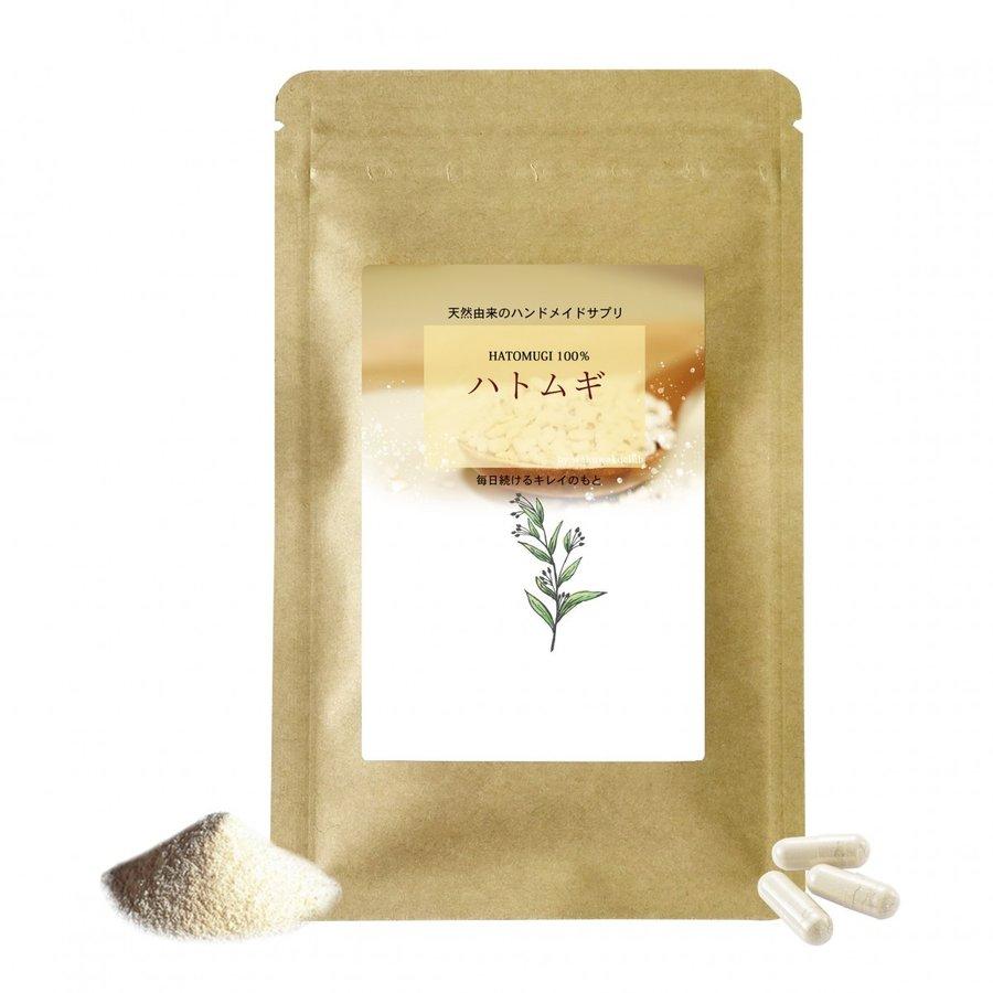 はと麦100% ハトムギ サプリメント (1袋 約半月分)
