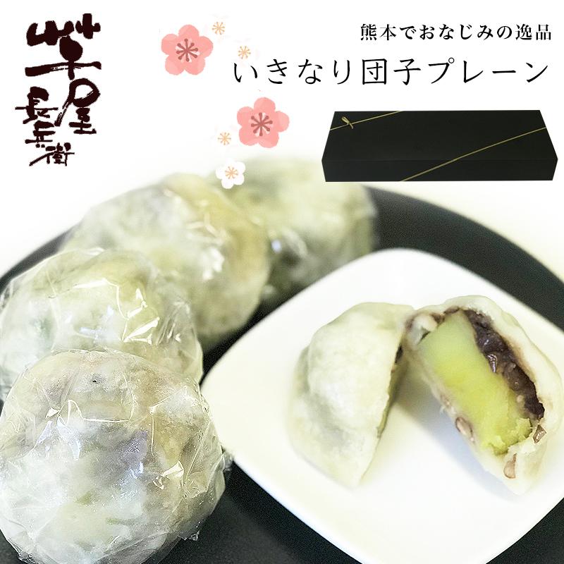 いきなり団子(プレーン)10個セット 芋屋長兵衛