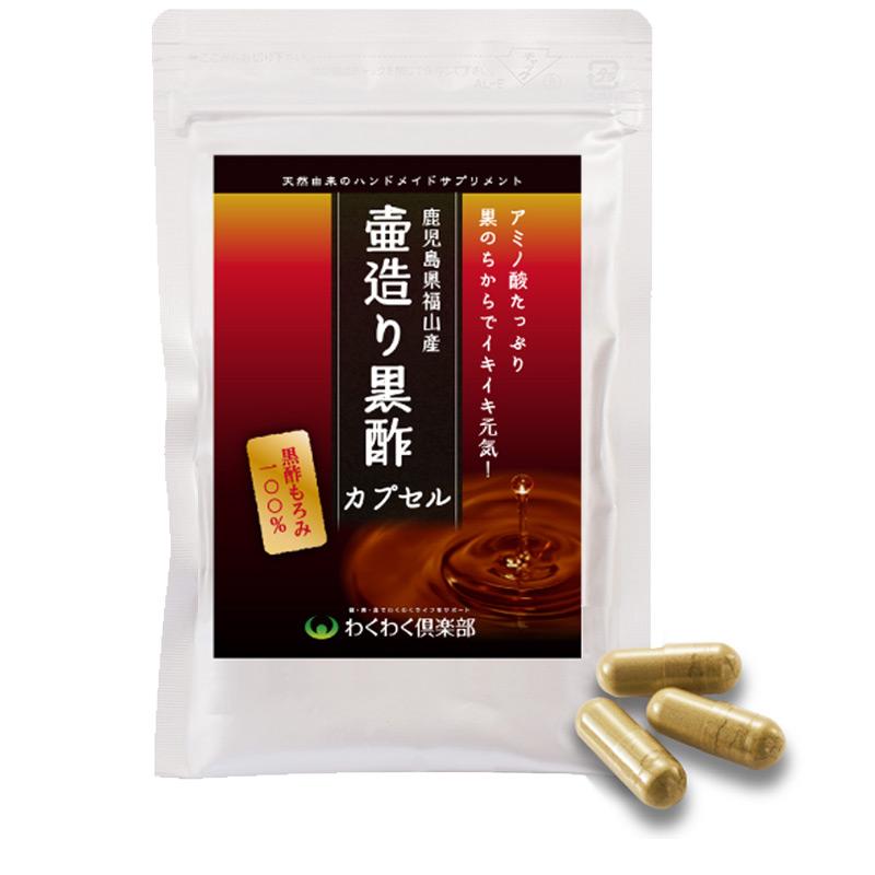 (定期購入&メール便送料無料)アミノ酸 壷造り黒酢カプセル 国産サプリメント