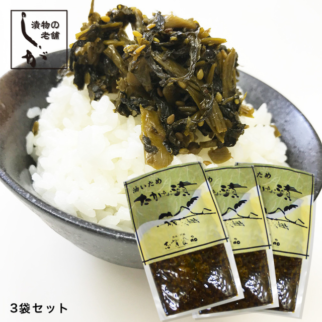 熊本県阿蘇たかな漬け 油いため3袋セット 志賀食品