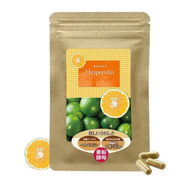 ヘスペリジン 青みかんの力(阿蘇天然ミネラル+亜鉛酵母) 約30日分 1袋  国産