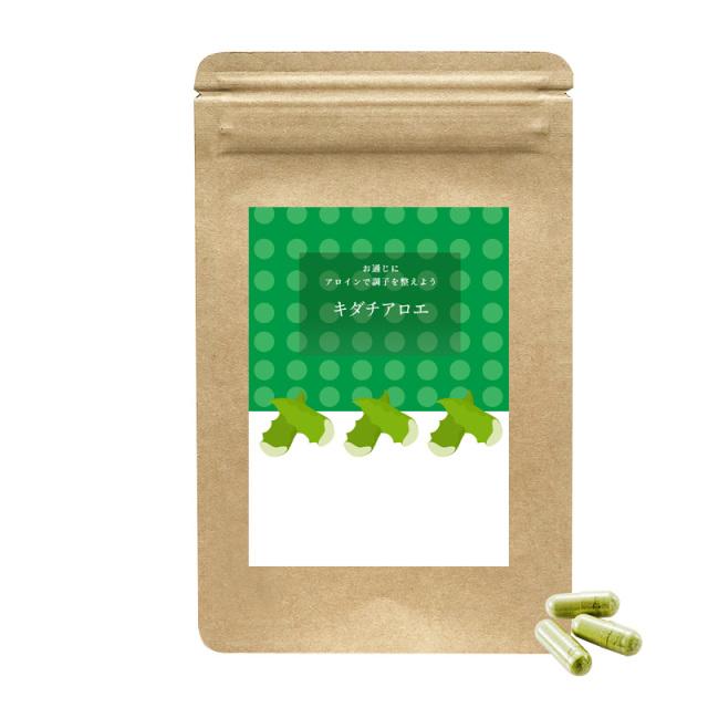 食物繊維 キダチアロエ サプリメント(1袋) 国産