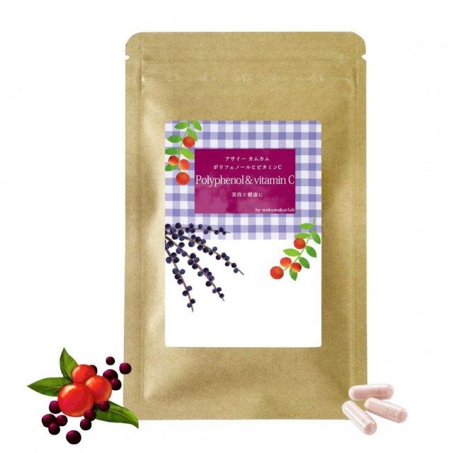 ポリフェノールとビタミンのサプリメント アサイーカムカム (15日分 1袋)