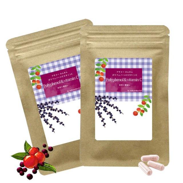 ポリフェノールとビタミンのサプリメント アサイーカムカム (30日分 2袋)