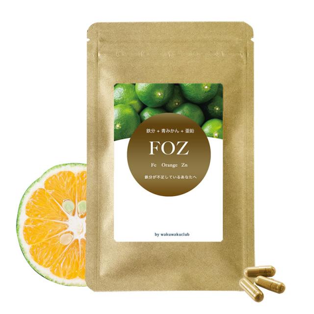 サプリメント 鉄分補給 リモナイト+ヘスペリジン FOZ 約30日分 1袋