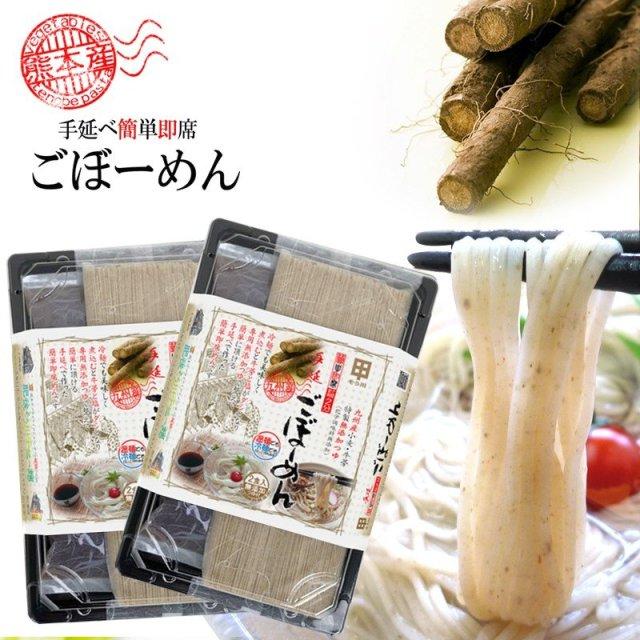 熊本産小麦使用 手延べ ごぼーめん 2人前×2パック 送料無料