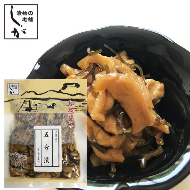 熊本県阿蘇 国産 五分漬け2袋セット 志賀食品