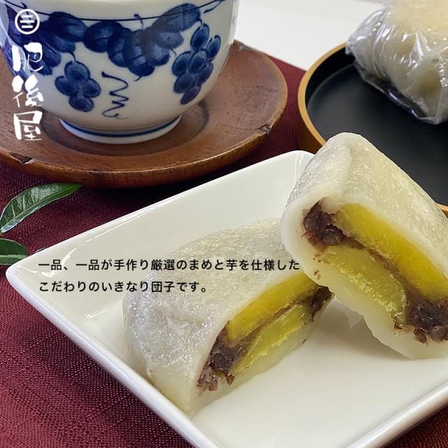 いきなり団子(白)
