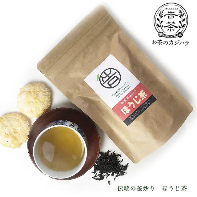 国産 緑茶 ほうじ茶 50g(2袋セット)熊本産 お茶のカジハラ