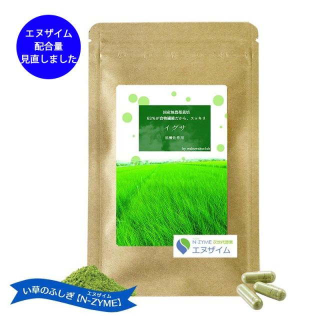 い草と酵素(N-ZYME) 1袋