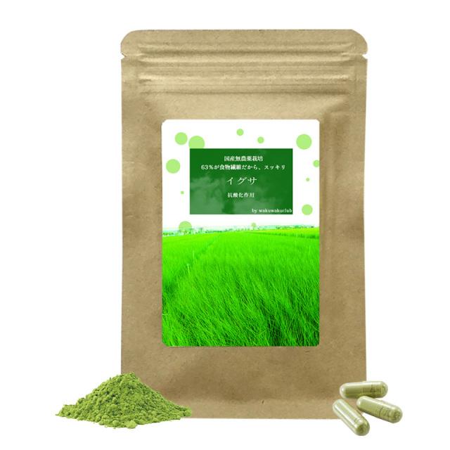 食物繊維 い草サプリメント 約15日分 1袋 国産