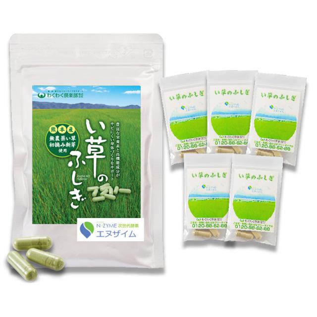 い草のふしぎ(N-ZYME入り)(1袋/3カプセル×5包) 国産サプリメント