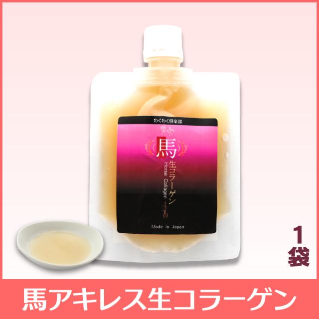 馬アキレス生コラーゲン/約5日分(1袋/100g)