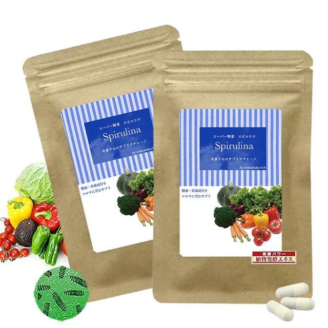 スピルリナ(植物発酵エキス) 約30日分 2袋 スーパーフード