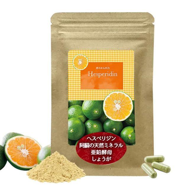 有用成分ヘスペリジン 青みかんの力(阿蘇の天然ミネラル+亜鉛酵母+しょうが) (1袋 約1ヶ月分) 国産サプリメント