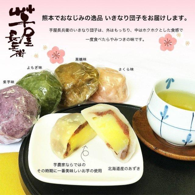 いきなり団子 5種 10個入り 芋屋長兵衛