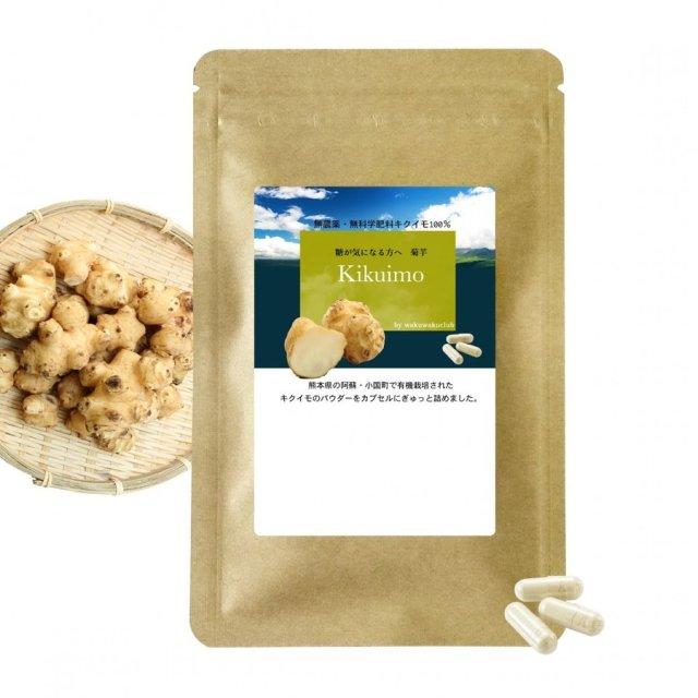 有用成分イヌリン キクイモ (1袋 約半月分) 国産サプリメント