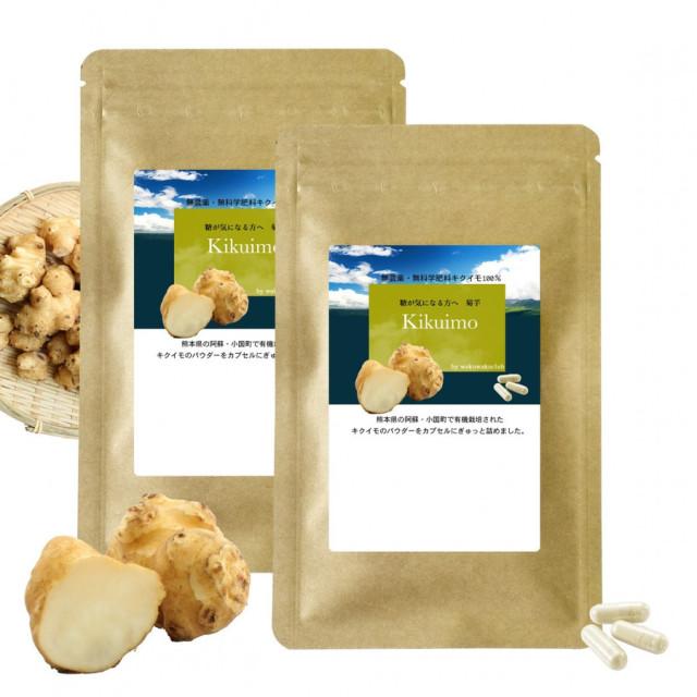 有用成分イヌリン キクイモ(菊芋) (2袋 約1ヶ月分) 国産サプリメント