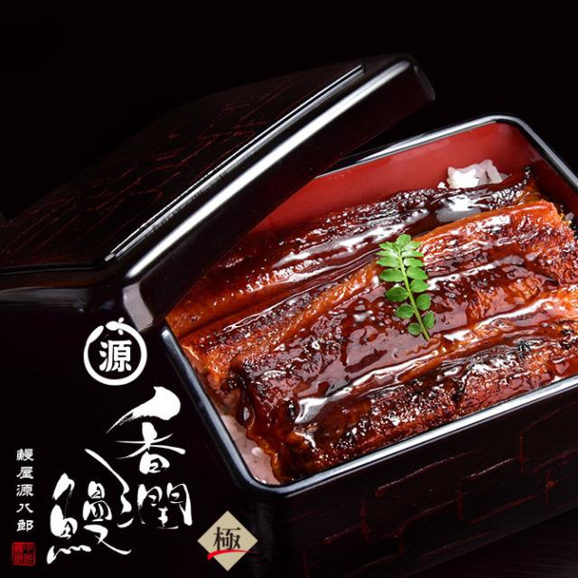うなぎ蒲焼き 香潤極 220g2尾セット【 送料無料 】