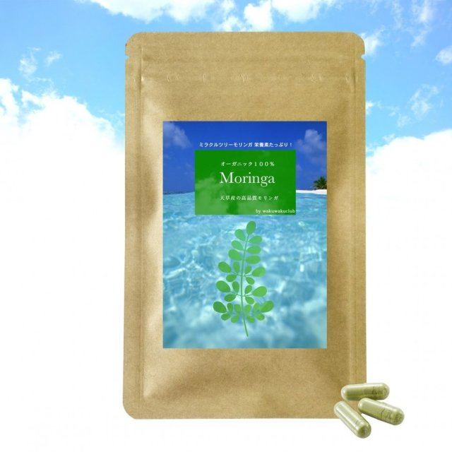 奇跡の木 モリンガ (1袋 約半月分) 国産サプリメント
