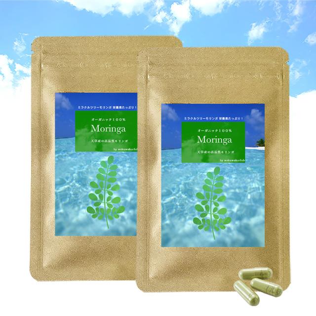 奇跡の木 モリンガ (2袋 約1ヶ月分) 国産サプリメント