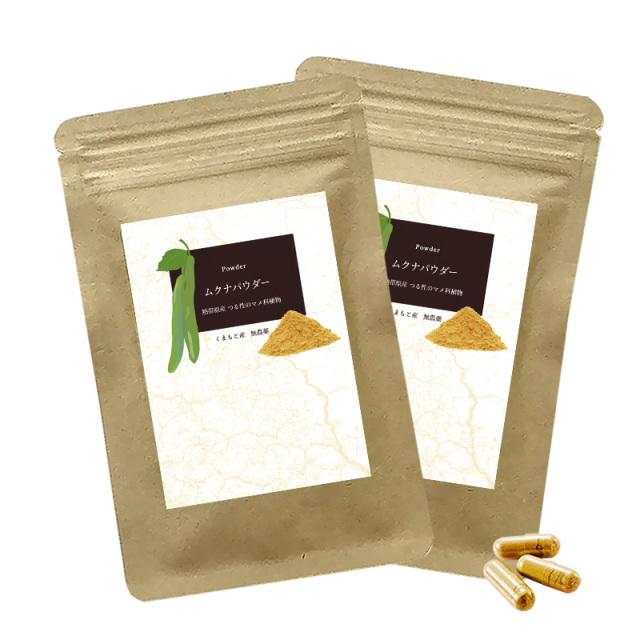 国産 ムクナ豆100% ムクナサプリ (30cp)×2袋