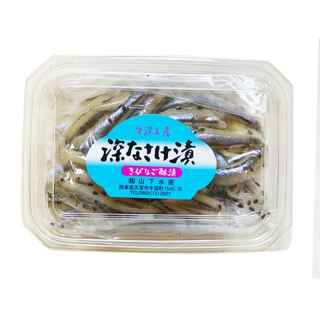 天草牛深直送のきびなご酢漬け 2パック 送料無料(東北・離島を除く)