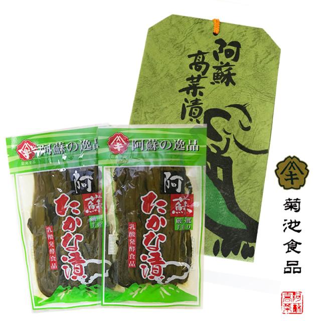 熊本 阿蘇 高菜漬け 紙バッグ入り(2袋) 2セット 菊池食品 レターパック送料無料