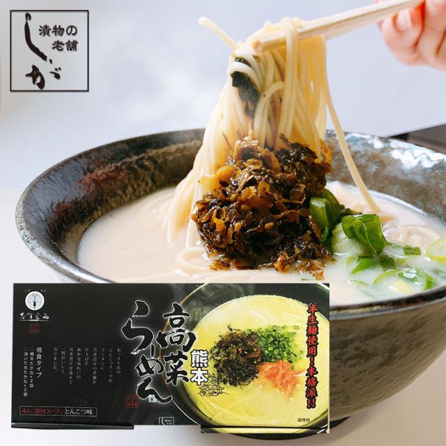 熊本県阿蘇産 ラーメン 高菜 (2種) 付き 4食入 志賀食品