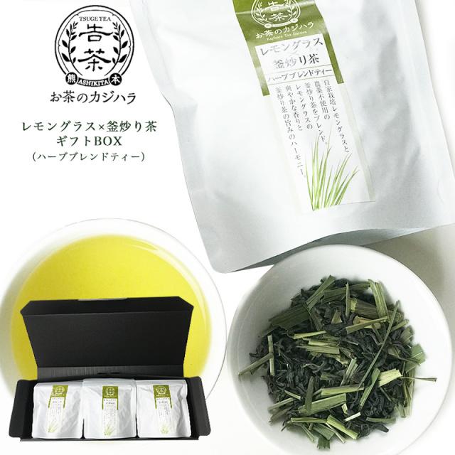 国産 ハーブティー レモングラス × 深煎り茶 30g(3袋セット)熊本産 お茶のカジハラ