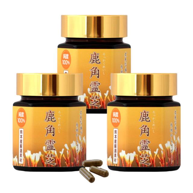 鹿角霊芝(ろっかくれいし) 3ヶ月分(93カプセル×3瓶) ルシデニン酸