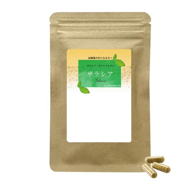 サラシア (1袋 約半月分) 国産サプリメント