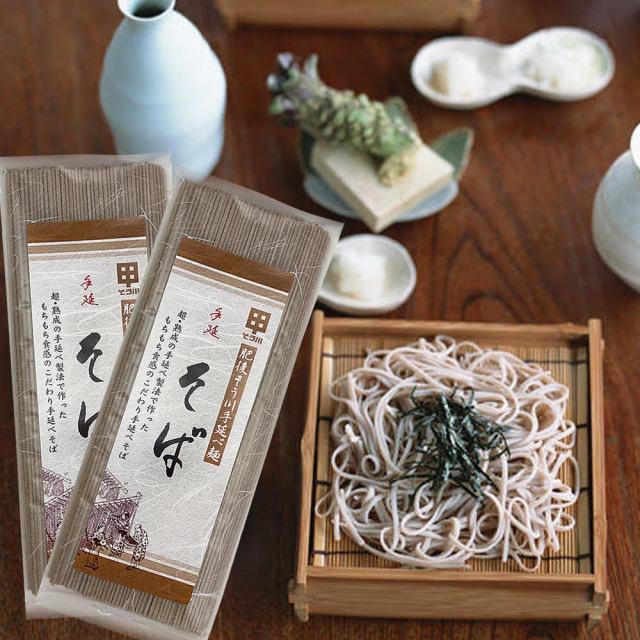 九州産小麦使用 手延べそば 2人前×2袋 送料無料
