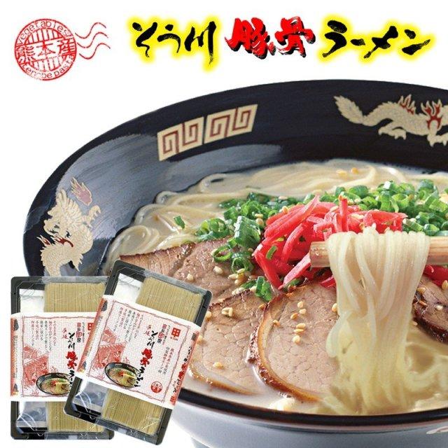 熊本 豚骨ラーメン 手延べ麺 2人前×2パック 送料無料