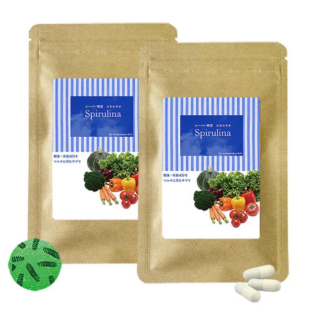 スーパーフード スピルリナ (2袋 約1ヶ月分)