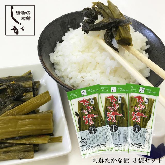 熊本県阿蘇産 阿蘇たかな漬け3袋セット 志賀食品
