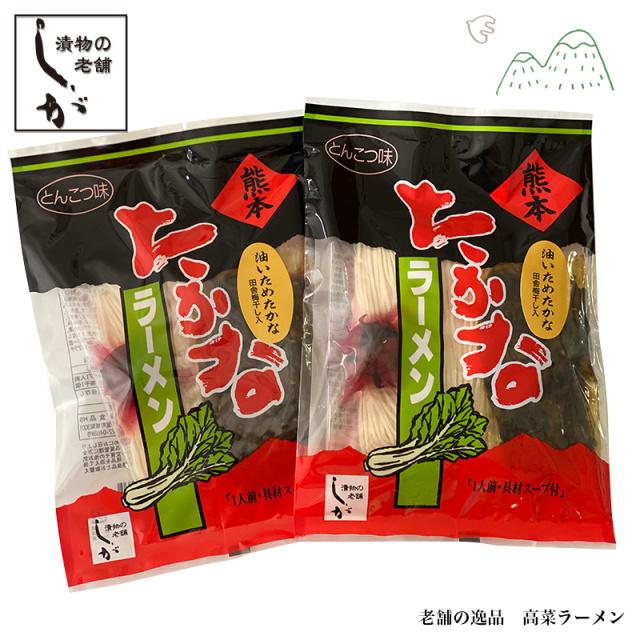 阿蘇産の高菜たっぷり とんこつラーメン(田舎梅干し入)2袋セット 志賀食品 送料無料