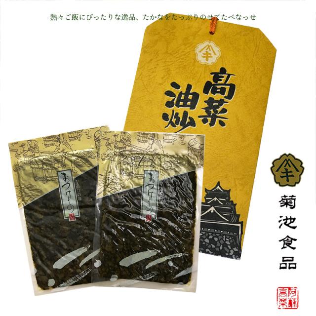 熊本 阿蘇 高菜油いため 紙バッグ入り(2袋) 2セット 菊池食品 レターパック送料無料