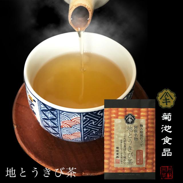 地とうきび茶  (ティーパック 8袋) 熊本産 とうもろこし 菊池食品