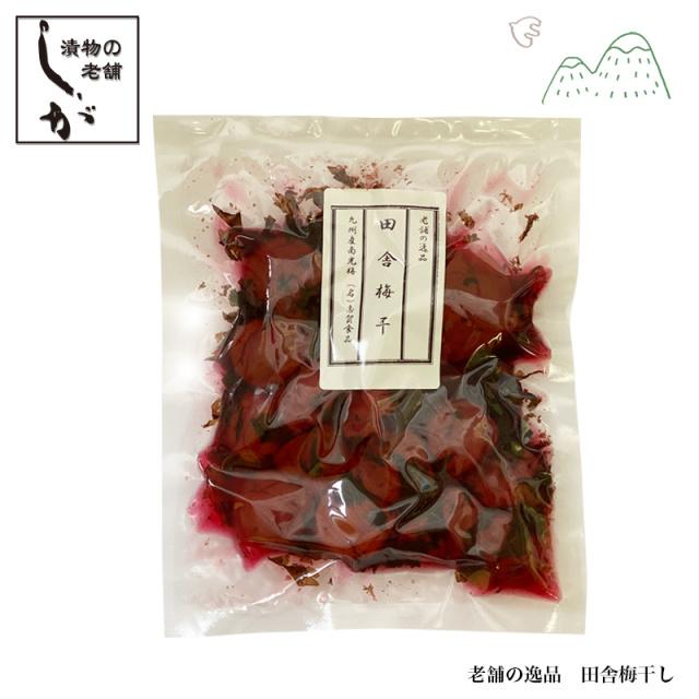 熊本県阿蘇産 国産 田舎梅干し 200g 志賀食品 送料無料