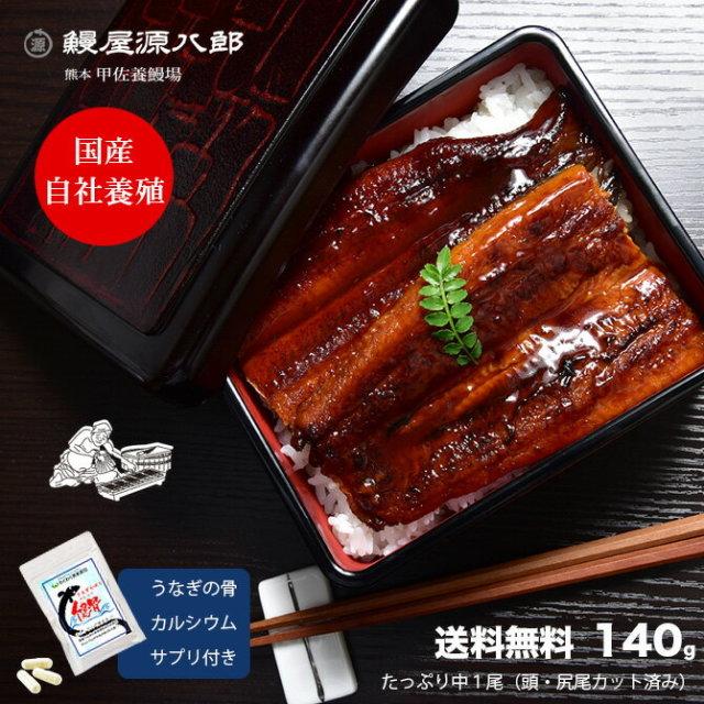 うなぎ蒲焼き&カルシウムサプリ コラボギフト 【 送料無料 】
