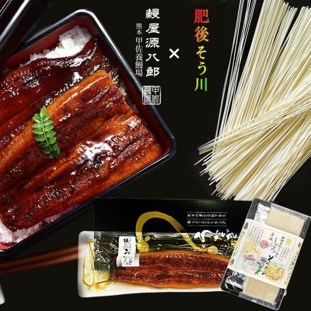 国産うなぎ蒲焼き(190g)&選べる手延べ麺ギフト 送料無料 国産 自社養殖