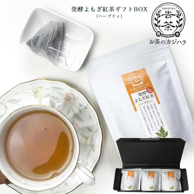 国産 紅茶 発酵 よもぎ紅茶 ティーパック(3袋セット)熊本産 お茶のカジハラ