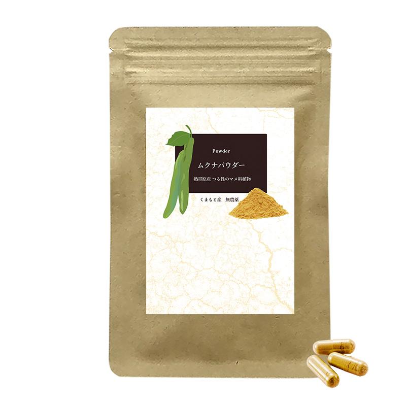 国産 ムクナ豆100% ムクナサプリ 60カプセル