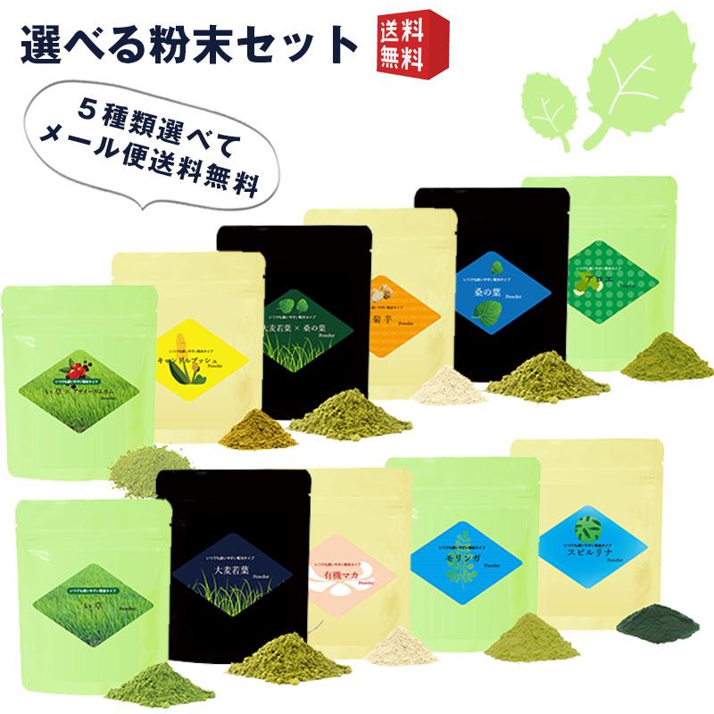 選べる粉末セット(5種セット)