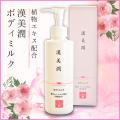漢美潤 ボディミルク (100g) 自然派ボディケア