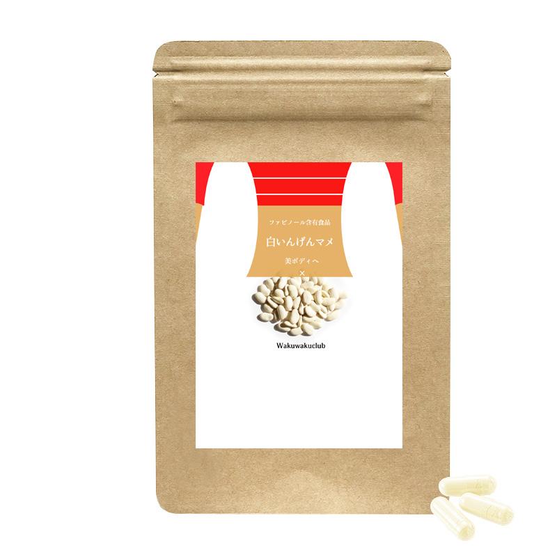 白いんげんマメ (15日分 1袋) ファビノール ファセオラミン