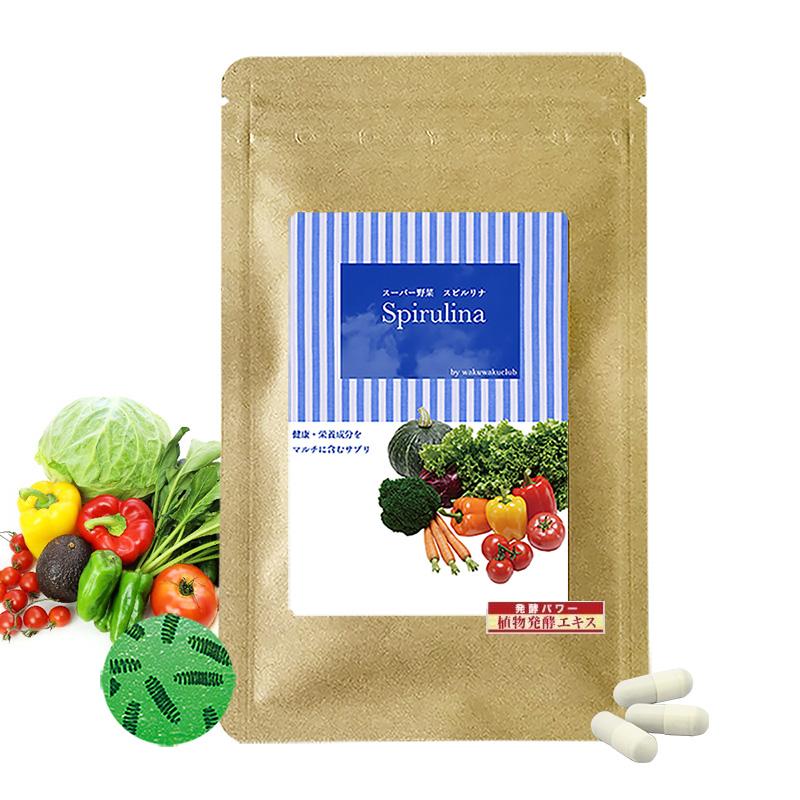 スピルリナ (植物発酵エキス) 1袋 約半月分 スーパーフード