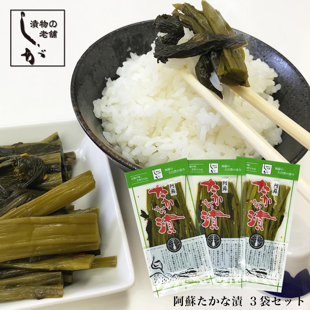 志賀食品の高菜漬け3袋セット