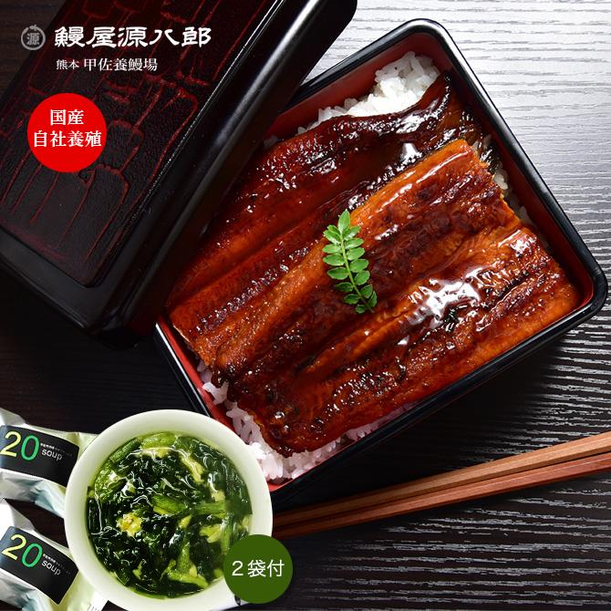 うなぎ蒲焼き 120g1尾+ニラスープ【 送料無料 】